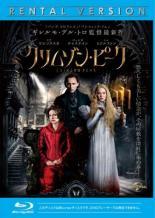 【中古】Blu-ray▼クリムゾン・ピーク ブルーレイディスク▽レンタル落ち【ホラー】