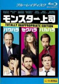 【中古】Blu-ray▼モンスター上司 ブルーレイディスク▽レンタル落ち