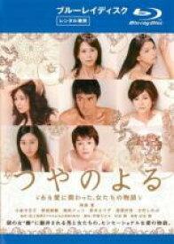 【中古】Blu-ray▼つやのよる ある愛に関わった、女たちの物語 ブルーレイディスク▽レンタル落ち