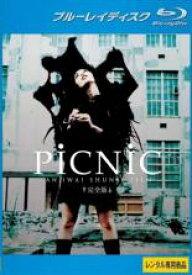 【中古】Blu-ray▼PiCNiC 完全版 ブルーレイディスク▽レンタル落ち