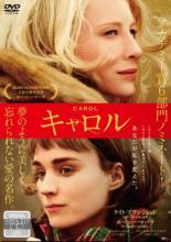 【中古】DVD▼キャロル【字幕】▽レンタル落ち