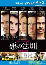 【中古】Blu-ray▼悪の法則 ブルーレイディスク▽レンタル落ち