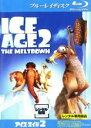 【バーゲンセール】【中古】Blu-ray▼アイス・エイジ 2 ブルーレイディスク▽レンタル落ち