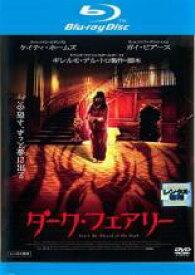 【中古】Blu-ray▼ダーク・フェアリー ブルーレイディスク▽レンタル落ち ホラー