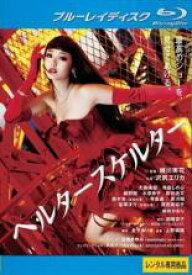 【中古】Blu-ray▼ヘルタースケルター ブルーレイディスク▽レンタル落ち