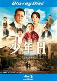 【中古】Blu-ray▼少年H ブルーレイディスク▽レンタル落ち