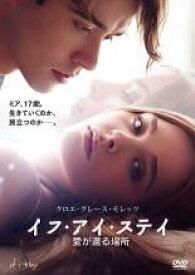 【中古】DVD▼イフ・アイ・ステイ 愛が還る場所▽レンタル落ち
