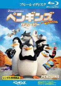 【中古】Blu-ray▼ペンギンズ FROM マダガスカル ザ・ムービー ブルーレイディスク▽レンタル落ち