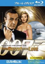 【中古】Blu-ray▼007 ロシアより愛をこめて ブルーレイディスク▽レンタル落ち