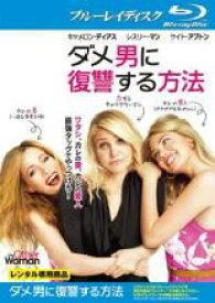 【中古】Blu-ray▼ダメ男に復讐する方法 ブルーレイディスク▽レンタル落ち