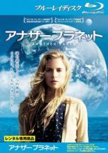 【中古】Blu-ray▼アナザー プラネット ブルーレイディスク▽レンタル落ち