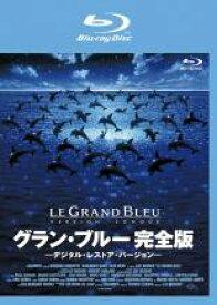 【中古】Blu-ray▼グラン・ブルー 完全版 デジタル・レストア・バージョン ブルーレイディスク【字幕】▽レンタル落ち