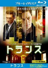 【中古】Blu-ray▼トランス ブルーレイディスク▽レンタル落ち