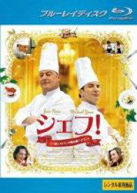 【中古】Blu-ray▼シェフ! 三ツ星レストランの舞台裏へようこそ ブルーレイディスク▽レンタル落ち