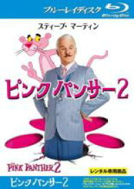 【中古】Blu-ray▼ピンクパンサー 2 ブルーレイディスク▽レンタル落ち