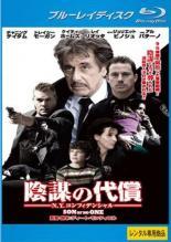 【中古】Blu-ray▼陰謀の代償 N.Y.コンフィデンシャル ブルーレイディスク▽レンタル落ち