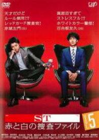 【中古】DVD▼ST 赤と白の捜査ファイル 5(第9話〜第10話)▽レンタル落ち