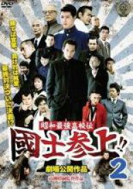 【中古】DVD▼國士参上!!2▽レンタル落ち