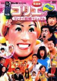 【中古】DVD▼水10! ワンナイR&R スペシャル ゴリエのワンナイ結婚マニュアル完全版 前編▽レンタル落ち