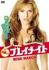 【中古】DVD▼お願い!プレイメイト▽レンタル落ち