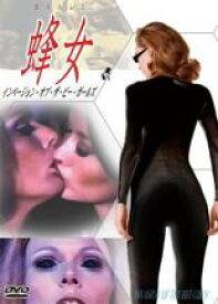 【中古】DVD▼蜂女 インベージョン・オブ・ザ・ビー・ガールズ【字幕】▽レンタル落ち