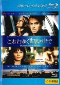 【中古】Blu-ray▼こわれゆく世界の中で ブルーレイディスク▽レンタル落ち