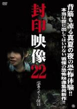 【中古】DVD▼封印映像 22 心霊スポット探訪▽レンタル落ち ホラー