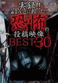 【中古】DVD▼実録!!ほんとにあった恐怖の投稿映像 BEST 30▽レンタル落ち ホラー