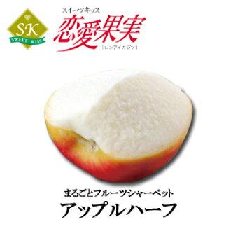 통째로 과일 셔 벗 애플 하프 사이즈