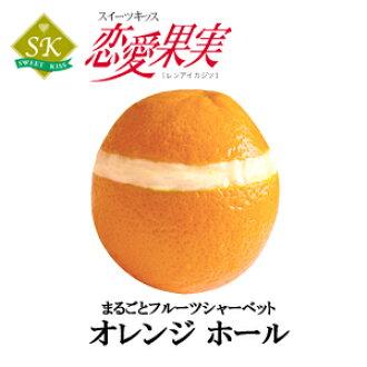 통째로 과일 셔 벗 오렌지 홀 크기