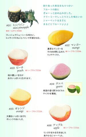 まるごとフルーツシャーベット☆詰め合わせ♪「MYシャーベット」苺ミルク20粒プレゼント!