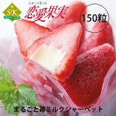 まるごと苺シャーベット!【恋愛果実】150粒セット!!!