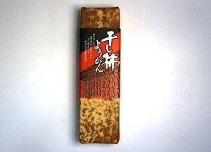 竹皮巻き小城ようかん (干し柿) お取り寄せグルメ 九州 土産