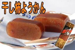 竹皮膚傷口奧吉羊羹 (柿餅)