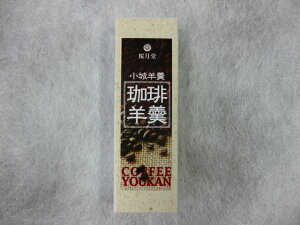 小城羊羹(コーヒー) 珈琲 人気商品 お取り寄せグルメ 九州 土産