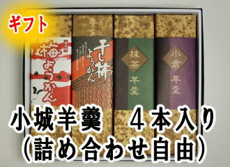 Ogi yokan 4 pieces set (choose your favorite) * gift for! Boxes and wrapping >