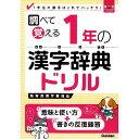 調べて覚える 1年の漢字辞典ドリル
