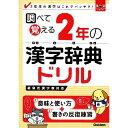 調べて覚える 2年の漢字辞典ドリル