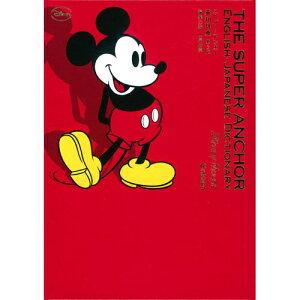スーパー・アンカー英和辞典 第5版ミッキーマウス版