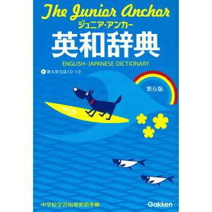 ジュニア・アンカー英和辞典 第6版