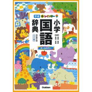 新レインボー小学国語辞典改訂第6版 ワイド版(オールカラー)