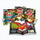 最強王図鑑シリーズ.第1期.既3巻