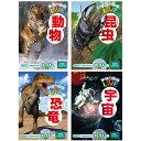 学研の図鑑LIVE(ライブ) 第1期 4巻セット