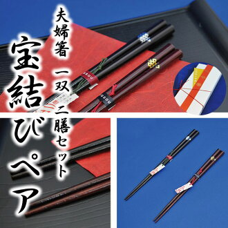 Couple chopsticks one-treasure tied pairs set 2 p (put the chopsticks and chopsticks / name / new baby / name with / tableware / marriage / wedding / marriage Memorial Day / pair / set / HED / silver wedding anniversary / gift / gifts / starting salary /
