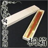 For gifts for your chopsticks Tung (wooden box / chopstick)