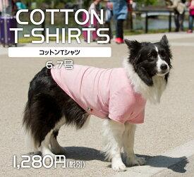 フライングマラソンクーポン!中型 犬服 ランキング1位 コットン Tシャツ 綿100% サイズ 6号 7号 very newドッグウェア giftbox入り抜け毛対策犬の服veryベリー ブランド  犬 の 服 かわいい 着せやすい売れ筋 犬の服 春 夏 動きやすい 着やすい