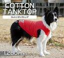 【増税前ポイントアップ!】犬服 コットン タンクトップ 中型犬 サイズ 6号 7号 綿100% very newドッグウェア giftbo…