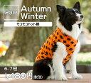 2017秋冬 モコモコドット柄 中型犬服 ドッグウェア  犬 ウェア 洋服 犬 服 冬 ペット フリース メール便使用可