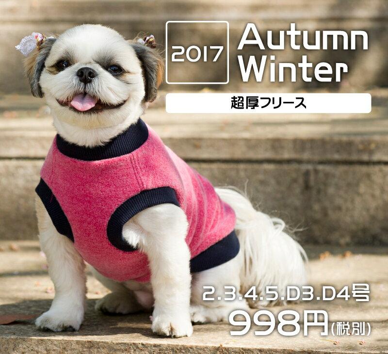 2017秋冬 超厚フリース 犬服 ドッグウェア  犬 ウェア 洋服 犬 服 冬 フリース ペット メール便使用可