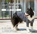 長袖ボーダーシャツ 大型犬服 2017秋冬 ドッグウェア 8.10.12号 犬 ウェア 洋服 犬 服 冬 ペット メール便使用可